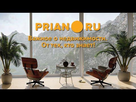 Канал Prian.ru - недвижимость за рубежом, инвестиции, иммиграция