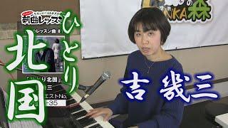 「ようこそ!ENKAの森」 2016年2月放送の新曲レッスンコーナーその1~ ...