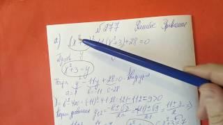 277 Алгебра 9 класс. Решите уравнение. Тема Уравнения с одной переменной