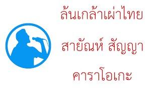 ล้นเกล้าเผ่าไทย - สายัณห์ สัญญา : คาราโอเกะ