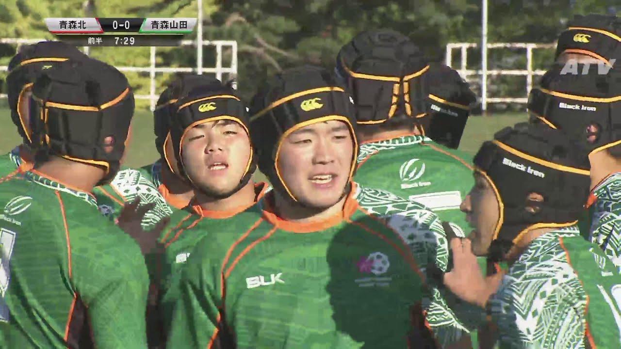 青森 山田 ラグビー