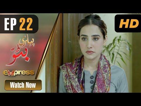 Piyari Bittu - Episode 22 - Express Entertainment Dramas