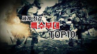 [내맘대로 랭킹] 세계 최강 군대 특수부대 TOP 10