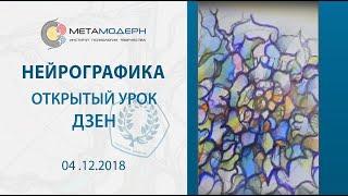 Открытый урок дзен. Павел Пискарев 2018 12 04