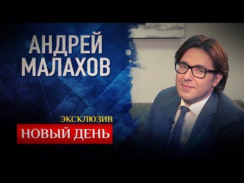 НОВЫЙ ДЕНЬ. ЭКСКЛЮЗИВ.