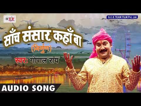 Gopal Rai का हिट निर्गुण  साँच संसार कहाँ बा    Bhojpuri Hit Nirgun