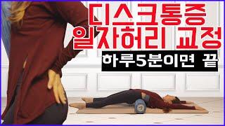 [5분운동] 물리치료사가 알려주는 허리디스크 통증올때 …
