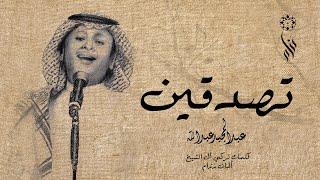 عبد المجيد عبد الله -  تصدقين