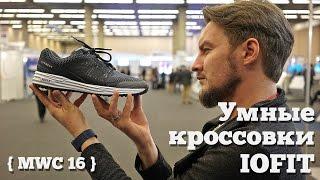 Зачем нужны умные кроссовки? [MWC'16]