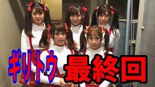 今回のギリ東は「最終回」?! 卒業ライブを控えた東クリメンバーが5人...