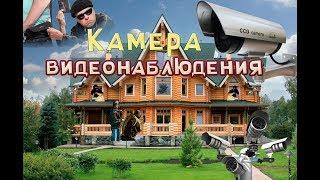Камера видеонаблюдения, обзор, муляж. Surveillance camera, review, dummy.