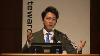 特別講演「日本を「未来変革」の国へ」小泉進次郎(自由民主党厚生労働部会長、衆議院議員)