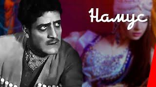 Намус (Честь)/ L'honneur (1926) фильм смотреть онлайн