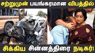 சற்றுமுன் பயங்கரமான விபத்தில் சிக்கிய சின்னத்திரை நடிகர்! | Tamil Cinema | Kollywood News |
