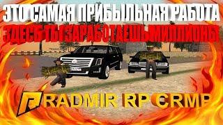 ЭТО САМАЯ ПРИБЫЛЬНАЯ РАБОТА!ЗДЕСЬ ТЫ ЗАРАБОТАЕШЬ МИЛЛИОНЫ!!!- RADMIR RP [CRMP] #75