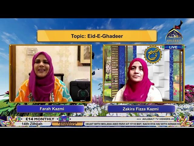 🔴 LIVE | Eid e Ghadeer | Farah Kazmi | Zakira Fizza Kazmi | Ahlebait Tv | 25th July 2021