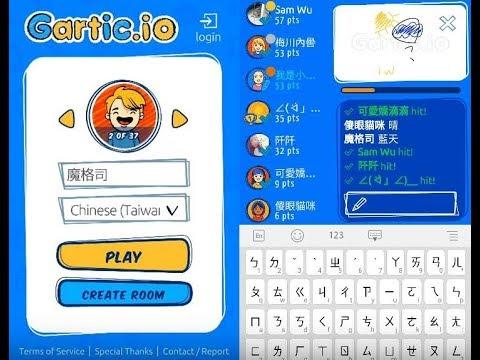【你畫我猜Gartic.io】手機遊戲玩法與攻略教學!