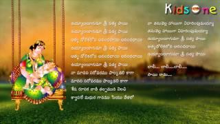 Laali Paatalu In Telugu    Uyyala Luguma    with Telugu Lyrics