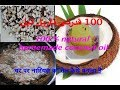 Organic,100 natural and instant method !!how to make coconut oil at home and benefits by hbfc