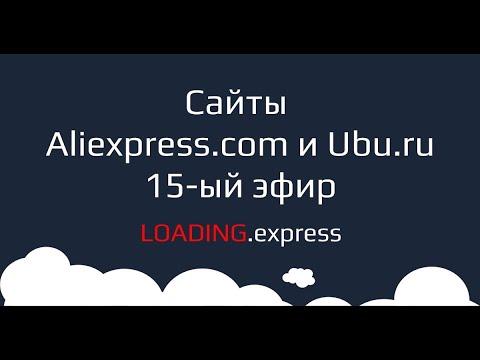 🌸Анализ скорости загрузки сайта aliexpress.com и ubu.ru в эфире. Ускорение сайтов loading.express!