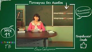Потомучка без Ашибок 11. Международный. Междугородный. Урок русского языка
