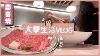 大學生活vlog//最後一個考試!!//完sem慶祝.約好友一齊食壽喜燒SUKIYAKI🍲🥰!!!!