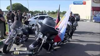 В Белоруссии стартовал мотопробег Дороги Победы. Ночные Волки взяли с собой землю из Брестской креп