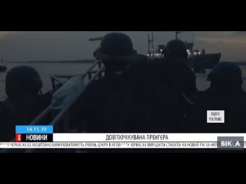 ТРК ВіККА: Воєнна драма про тральщик