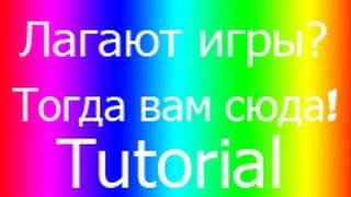 видео При запуске игры или программы зависает компьютер (полностью)