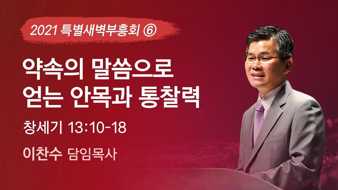 2021-10-09 | 약속의 말씀으로 얻는 안목과 통찰력 | 이찬수 목사 | 분당우리교회 특별새벽부흥회