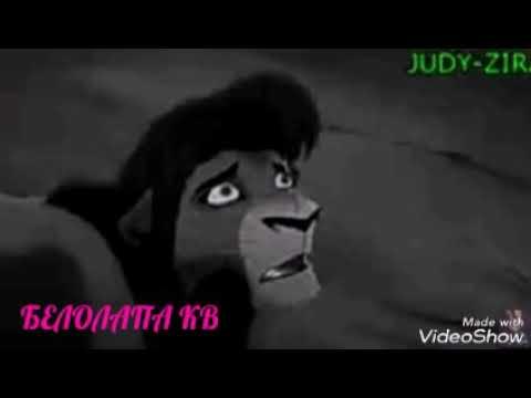 Король лев Киара и Кову клип {Татарин} спасибо за 71-го львёнка (котёнка )