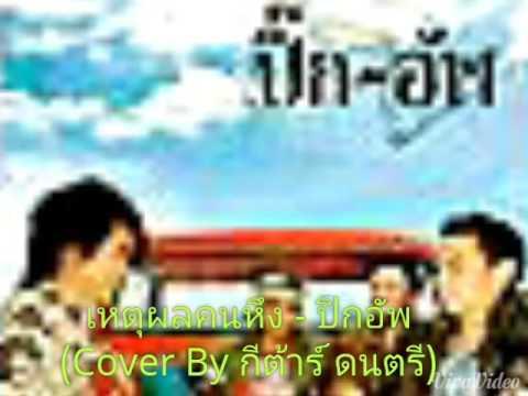 เหตุผลคนหึง-ปิ๊กอัพ Cover By กีต้าร์ ดนตรี