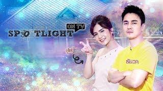 SPOTLIGHT ON TV EP.59 | ธันวา - ปูเป้ เกศรินทร์ | Ch7HD