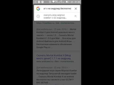 Как скачать игру на Android Mortal Kombat X
