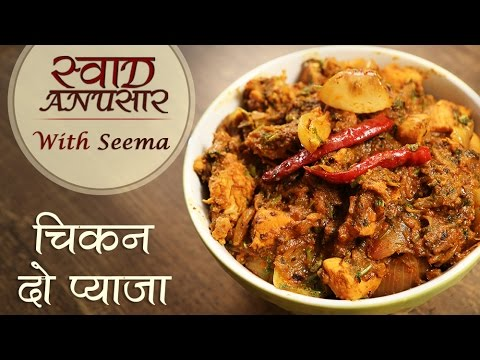 Chicken Do Pyaza Recipe In Hindi - चिकन दो प्याजा | Restaurant Syle | Swaad Anusaar With Seema