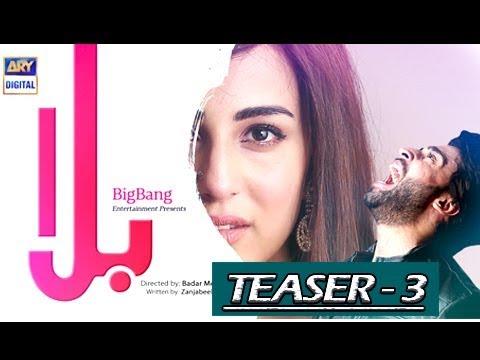 Balaa Teaser 03 - ARY Digital Drama