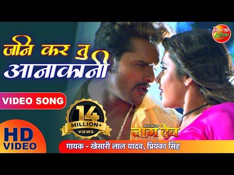 जनि कर तु आनाकानी | #Naagdev | #Khesari Lal Yadav, #Kajal Raghwani | Full Hit Bhojpuri Song