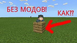 Как сделать призрачный блок в minecraft pe 1.2.9(без модов и адонов)