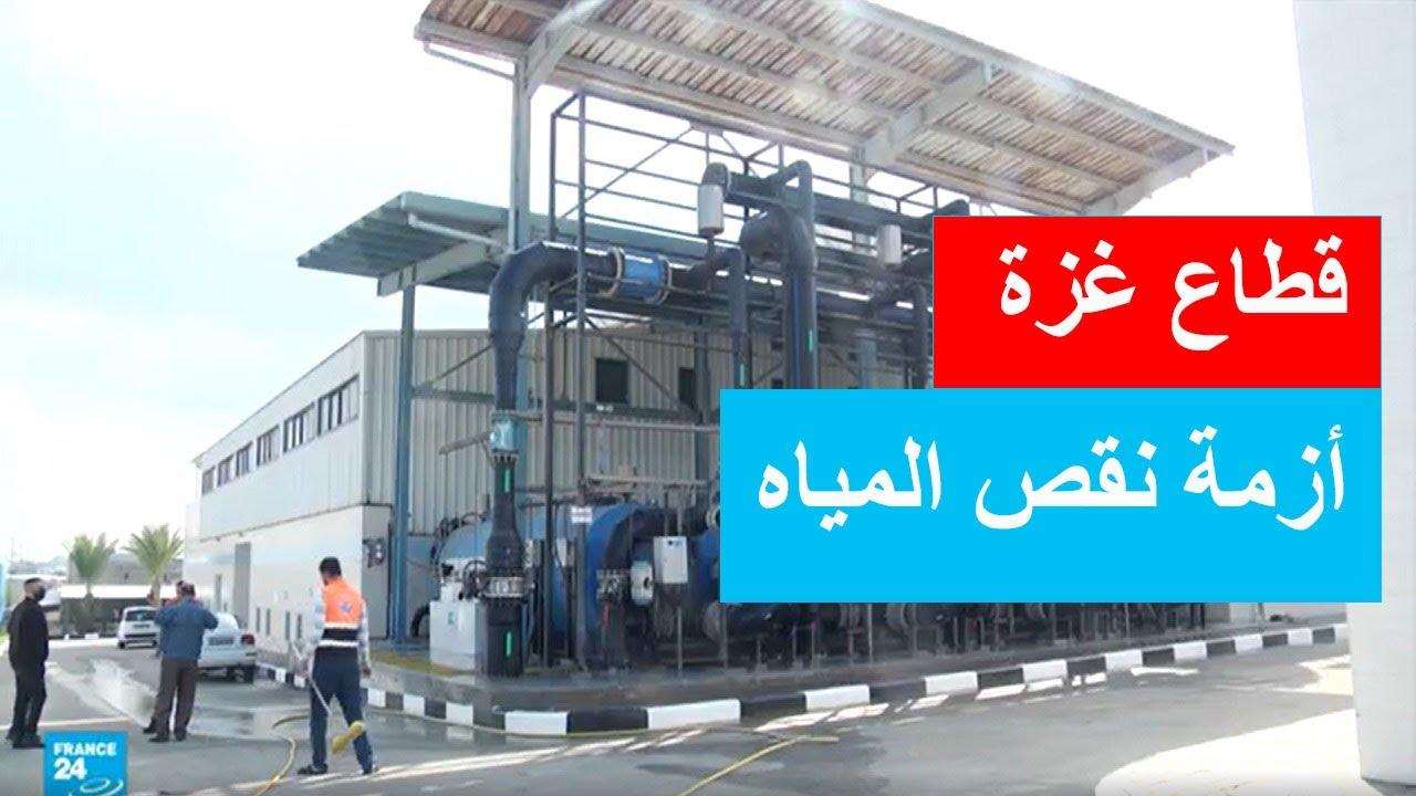 أزمة نقص المياه في قطاع غزة.. ما الحل؟  - 16:57-2021 / 6 / 16