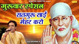 गुरुवार स्पेशल भजन I सतगुरु साई मेहर करो i Krishna Ji I Super Hit Bhajan I Sonotek Bhakti