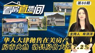 2020华人大肆抛售在美房产!房价太高 大部分美国普通家庭难负担!洛县房价上涨7.2% 预计今年继续涨《看房直播间》 Jan, 06, 2021 - YouTube