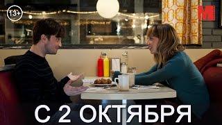 Официальный трейлер фильма «Дружба. (И никакого секса)»