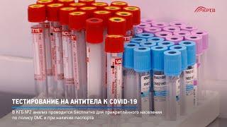 КРТВ. Тестирование на антитела к COVID-19
