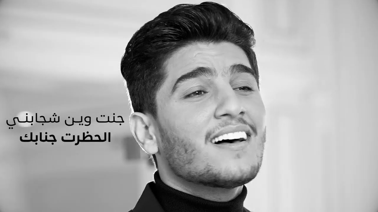 Download محمد عساف - مرايتك | Mohammed Assaf - Mraytak Lyric video