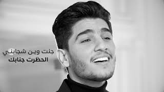 محمد عساف - مرايتك | Mohammed Assaf - Mraytak Lyric video