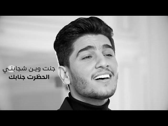 محمد عساف - مرايتك | Mohammed Assaf - Mraytak Lyric video