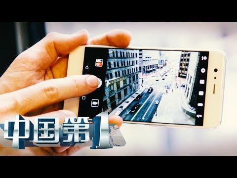 《中国第1》 20170723 手机上的国家   CCTV
