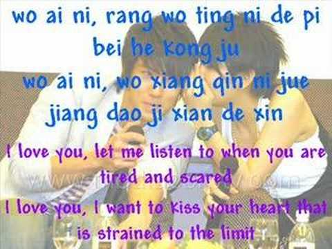 Wo Ai Ni (I Love You) - SHE [Pinyin+English]