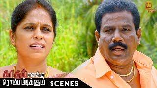 இவங்க காதல் வெற்றி அடைந்ததா? | Kadhal Enakku Romba Pidikkum Tamil Movie Scenes | C Sakthivel