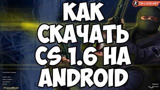 Как скачать Cs 1.6 на Android за 5 минут?